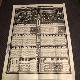 相撲番付表 平成31年初場所(相撲/武道)