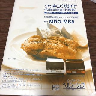 ヒタチ(日立)のHITACHIオーブンレンジ取説、料理集(電子レンジ)