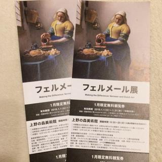 フェルメール展 チケット2枚(美術館/博物館)