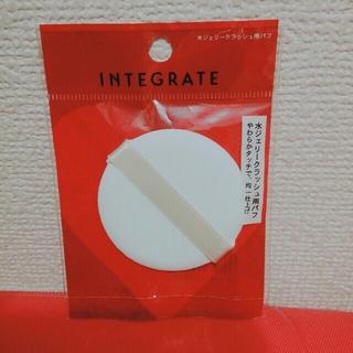 インテグレート(INTEGRATE)のインテグレート 水ジェリークラッシュ用パフ(その他)