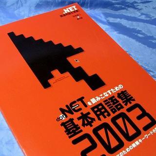 ショウエイシャ(翔泳社)のdotNETマガジン 2003年5月号付録 基本用語集2003(コンピュータ/IT )