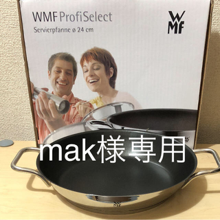 ヴェーエムエフ(WMF)のWMF ProfiSelect 両手サービングフライパン(鍋/フライパン)