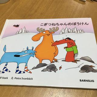 イケア(IKEA)のIKEA イケア 絵本 (絵本/児童書)