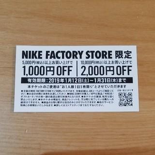 ナイキ(NIKE)のNIKE FACTORY STORE限定 割引券(ショッピング)