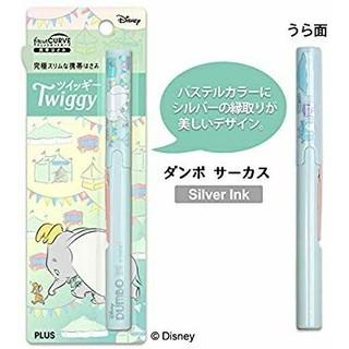 Disney - ディズニー ダンボ サーカス ツィッギー携帯ハサミ