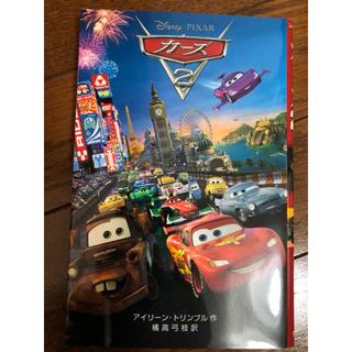 ディズニー(Disney)のカーズ2(その他)