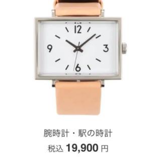 ムジルシリョウヒン(MUJI (無印良品))の新品無使用: [無印良品] 腕時計・駅の時計(腕時計)