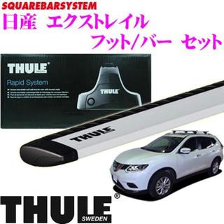 スーリー(THULE)の◆THULE スーリー 日産 エクストレイル用 ルーフキャリア取付2点セット(車外アクセサリ)