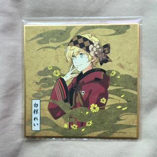 セガ(SEGA)の夢色キャスト 色紙:源氏  白椋れい(ジェネシス)(キャラクターグッズ)