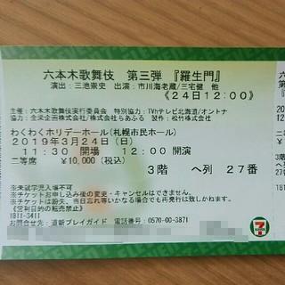 海老蔵『羅生門』チケット 札幌(伝統芸能)