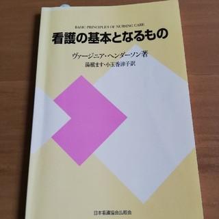ニホンカンゴキョウカイシュッパンカイ(日本看護協会出版会)の看護の基本となるもの(参考書)
