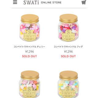 スワティ(SWATi)のSWATi コンペイトウキャンドル(キャンドル)