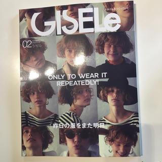 シュフトセイカツシャ(主婦と生活社)のGISELe 2月号(ファッション)