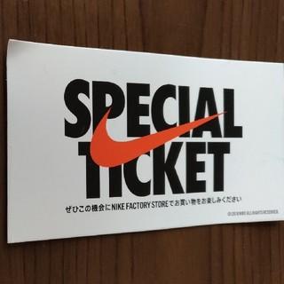 ナイキ(NIKE)のNIKE ナイキ☆スペシャルチケット☆(ショッピング)