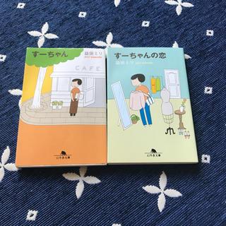 ゲントウシャ(幻冬舎)のすーちゃん シリーズ 2冊(その他)