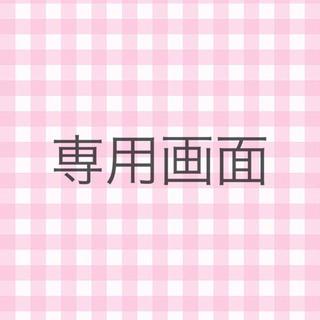 ✩専用画面✩ふうさま(その他)