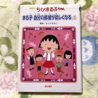 キンノホシシャ(金の星社)のアニメ版 ちびまる子ちゃん 児童書(絵本/児童書)
