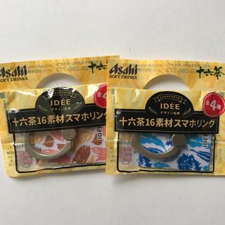 イデー(IDEE)の【未開封】十六茶16素材スマホリング(その他)