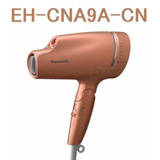 パナソニック(Panasonic)の新品 EH-CNA9A-CN ドライヤー カッパーゴールド 値引不可(ドライヤー)