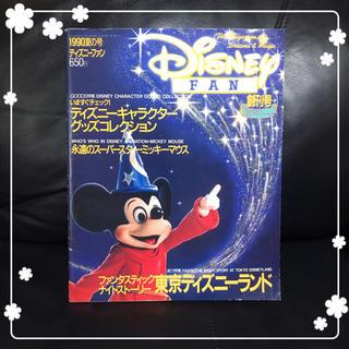 ディズニー(Disney)の♡ディズニーファン 創刊号♡(アート/エンタメ/ホビー)