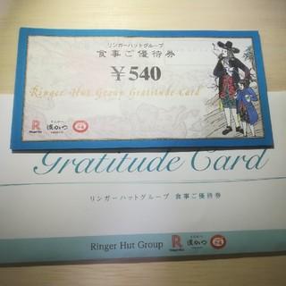 13500円分 リンガーハット 株主優待 クリックポスト送料無料(レストラン/食事券)