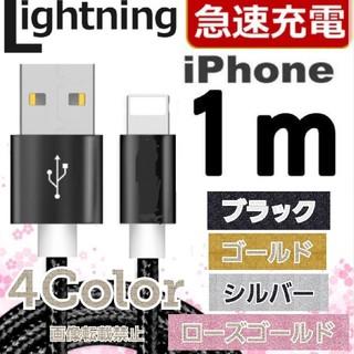 アイフォーン(iPhone)の【2本セット】シルバー×2 iPhone1m(その他)