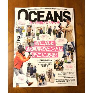 ロンハーマン(Ron Herman)の【未開封】OCEANS 2月号(ファッション)
