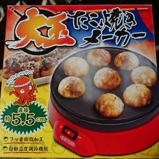 大玉たこ焼きメーカー(たこ焼き機)