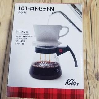 カリタ(CARITA)のカリタ ロトセット(調理道具/製菓道具)