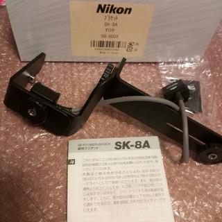 ニコン(Nikon)のNikon ブラケット sk-8a for sb80dx(ストロボ/照明)