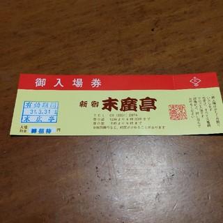 新宿末廣亭の無料招待券(落語)