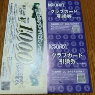 ラウンドワン 株主優待券 クラブカード引換券2枚 +おまけ(ボウリング場)