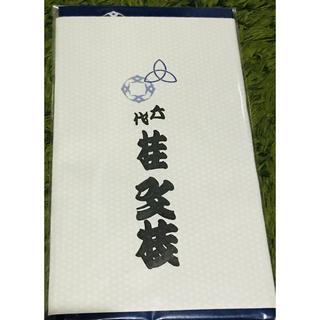 六代 桂文枝 手ぬぐい(演芸/落語)