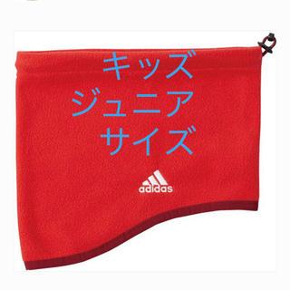 アディダス(adidas)の新品 adidas ネックウォーマー(マフラー/ストール)