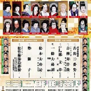 歌舞伎座 壽 新春大歌舞伎 ペアチケット(伝統芸能)