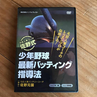 【先約済】佐野元国 バッティング指導法 DVD(練習機器)