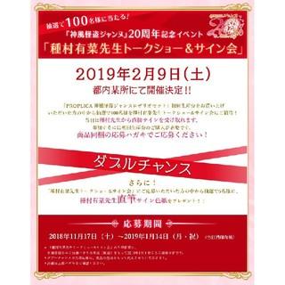 種村有菜 サイン会&トークショー応募ハガキ(トークショー/講演会)