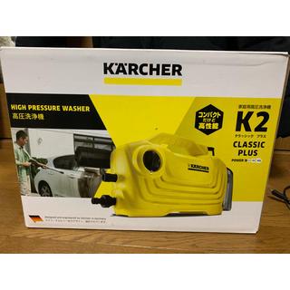 ケーツー(K2)のケルヒャー K2 CLASSIC PLUS 高圧洗浄機(その他)