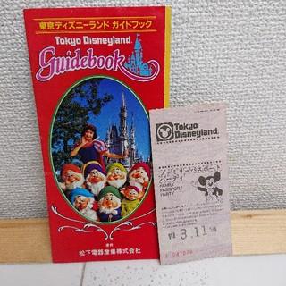 ディズニー(Disney)のディズニーランド ガイドブック 松下電器(アート/エンタメ/ホビー)