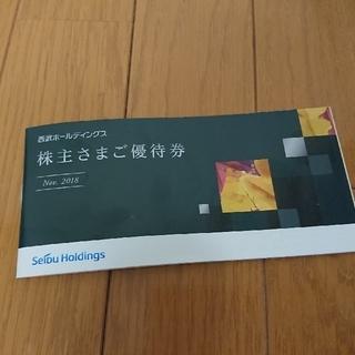 セイブヒャッカテン(西武百貨店)の西武  株主優待券 バス二枚(レストラン/食事券)