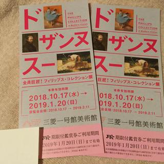 全員巨匠!フィリップス・コレクション展 入場券2枚(美術館/博物館)