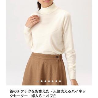 ムジルシリョウヒン(MUJI (無印良品))のハイネックセーター(ニット/セーター)
