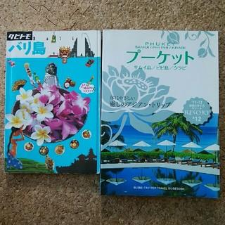 旅行ガイドブック バリ島 プーケット(地図/旅行ガイド)