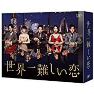 世界一難しい恋 DVD BOX(初回限定版)(鮫島ホテルズ 特製タオル付)(TVドラマ)