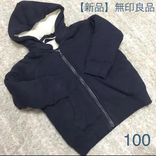 ムジルシリョウヒン(MUJI (無印良品))の【新品☆】無印良品 裏ボア フードブルゾン パーカー 100 2way(Tシャツ/カットソー)