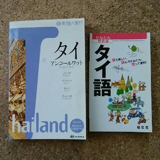 旅行ガイドブック タイ語 タイ(地図/旅行ガイド)