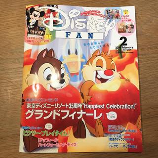 ディズニー(Disney)のディズニーファン 2月号 切り抜きなし(アート/エンタメ/ホビー)