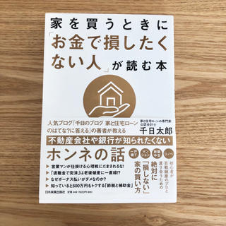家を買うときに「お金で損したくない人」が読む本/千日太郎(住まい/暮らし/子育て)