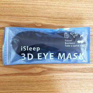iSleep 立体型アイマスク(旅行用品)
