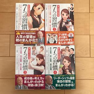 タカラジマシャ(宝島社)の7つの習慣 4冊セット(人文/社会)